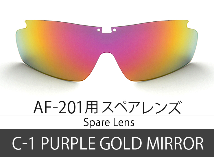 AF-201 スペアレンズ C-1 PURPLE GOLD MIRROR